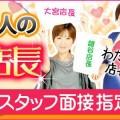女性スタッフ指定OK★★